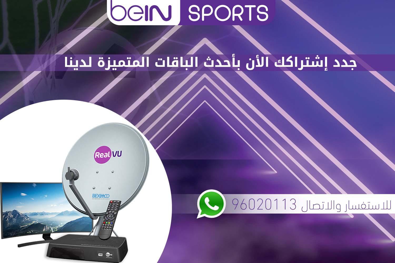 اشتراك بي ان اسبورت في الكويت bein sport 96020113