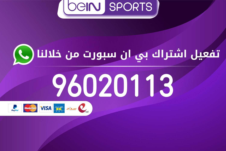 تفعيل اشتراك بين سبورت 96020113 بالكويت