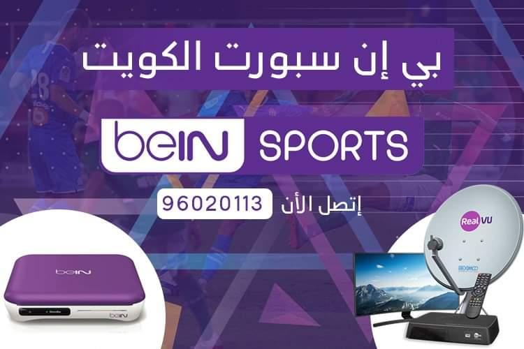 تجديد اشتراكك في بي ان سبورت الكويت bein sport Kuwait 96020113