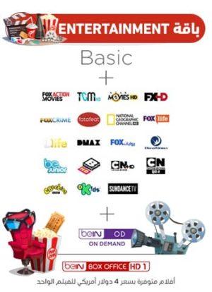 الباقة الترفيهية Entertainment اشتراك سنة