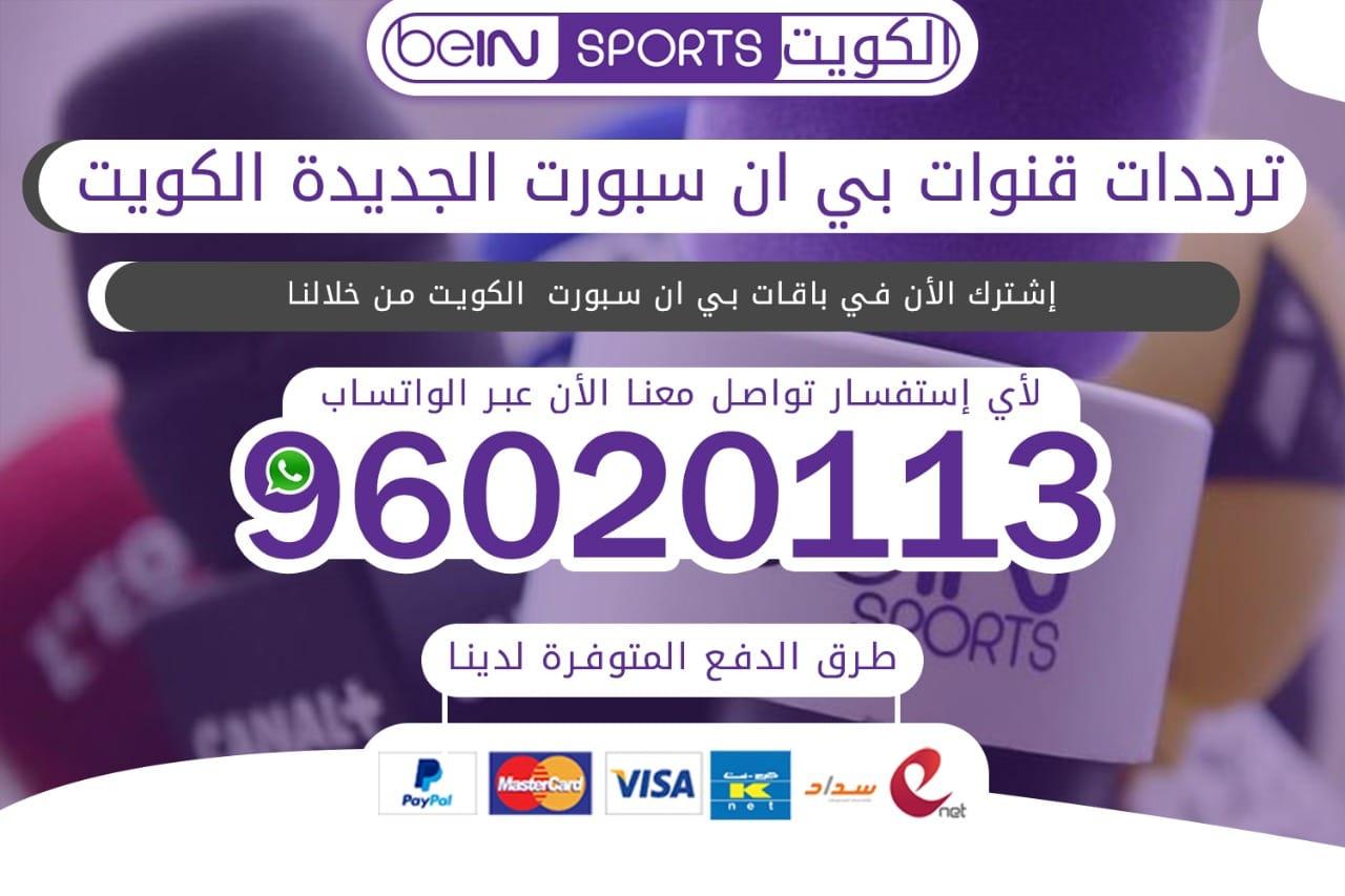 ترددات قنوات بي ان سبورت الجديدة 96020113 الكويت
