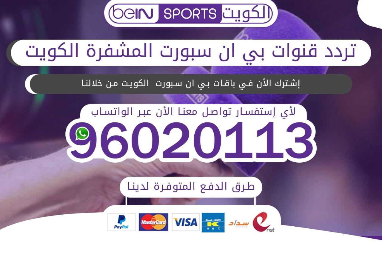تردد قنوات بي ان سبورت المشفرة 96020113 الكويت