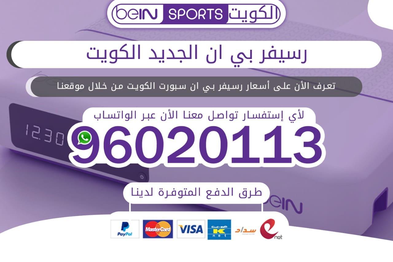 رسيفر بي ان الجديد 96020113 الكويت