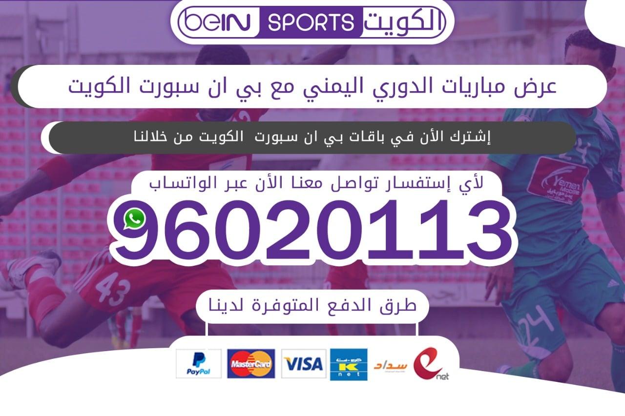 مباريات الدوري اليمني