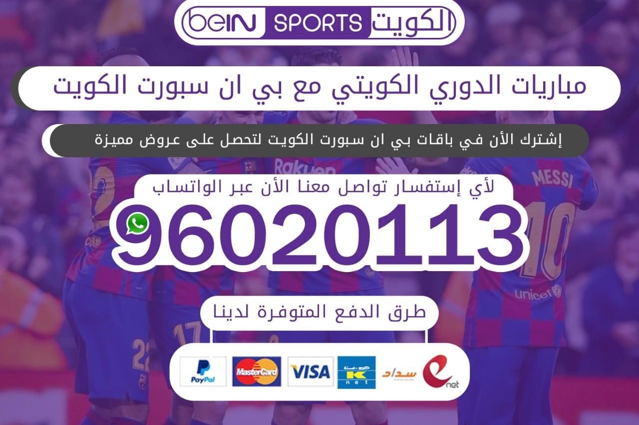 مباريات الدوري الكويتي