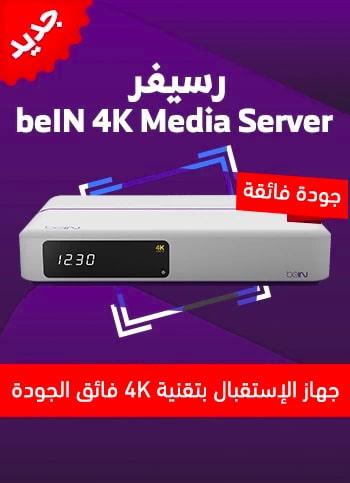 رسيفر بي ان سبورت فائق الجودة beIN 4K Media Server