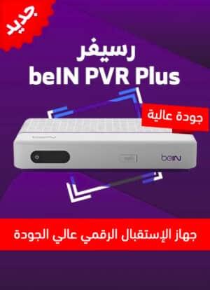 رسيفر بي ان سبورت beIN PVR Plus 4.9 (7)