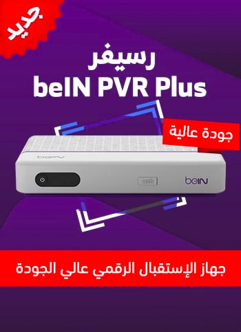 رسيفر بي ان سبورت beIN PVR Plus