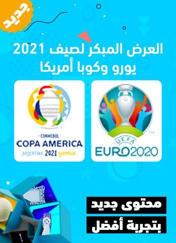 باقة العرض المبكر لصيف 2021 يورو وكوبا أمريكا